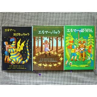 エルマーのぼうけん シリーズ 3巻セット 送料無料(絵本/児童書)
