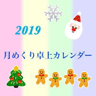 ♡2019 月めくり卓上カレンダー・登坂広臣♡(その他)