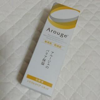 アルージェ(Arouge)のアルージェ 化粧水(化粧水 / ローション)