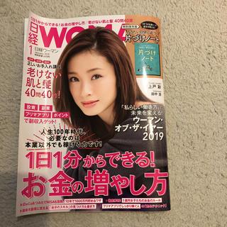 ニッケイビーピー(日経BP)の日経ウーマン 1月号 日経woman(ビジネス/経済)