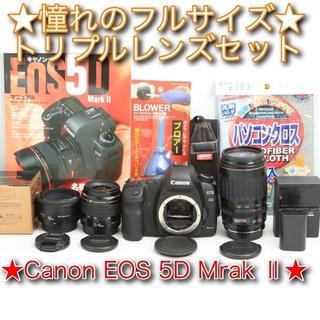 Canon - ★標準/超望遠300mm/単焦点50mmトリプル★キャノン EOS 5Dマーク2