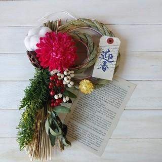 しめ縄 しめ縄リース 正月飾り ドライフラワー(ドライフラワー)