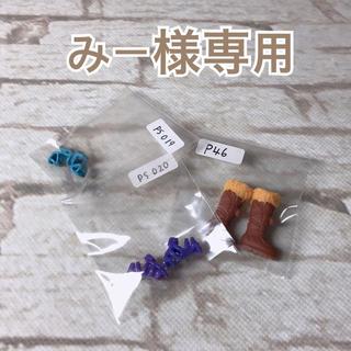 ★みー様専用(その他)