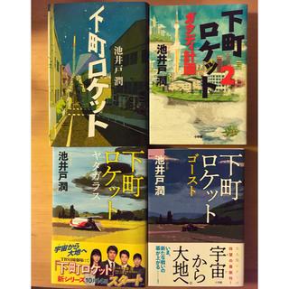 ショウガクカン(小学館)の池井戸潤さん 下町ロケット 4冊セット(文学/小説)