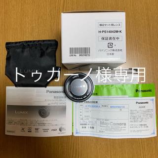 パナソニック(Panasonic)のLUMIX G VARIO 14-42mm/F3.5-5.6 (レンズ(ズーム))
