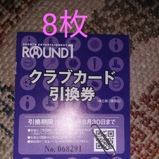 ROUND1株主優待施設利用クラブカード引換券(ボウリング場)