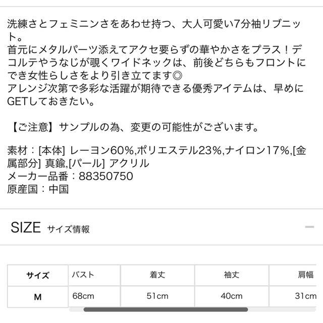 Rirandture(リランドチュール)の✨れーな様🎀専用✨ レディースのトップス(ニット/セーター)の商品写真