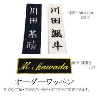 えん様専用ページ(襟章)