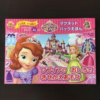 Disney - 【12/24まで!】ちいさなプリンセスソフィア マグネット絵本