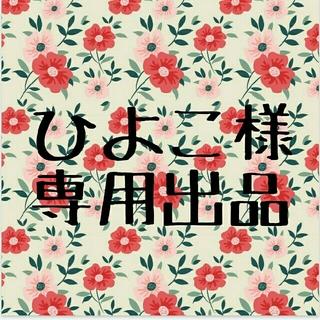 ひよこ様専用出品(カード)
