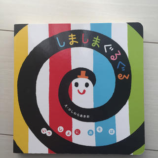 アカチャンホンポ(アカチャンホンポ)のしましまぐるぐる(絵本/児童書)