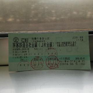 ジェイアール(JR)の青春18きっぷ残り1回(鉄道乗車券)