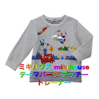 mikihouse - ミキハウス mikihouse   テーマパーク プッチートレーナー 110cm