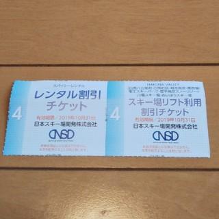 日本スキー場開発 スキー場リフト割引券(スキー場)