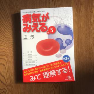 〈第2版〉病気がみえる Vol.5 血液(健康/医学)