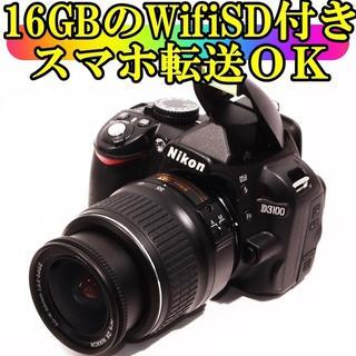 ★大容量16GBWifiSD付でスマホ転送★ニコン D3100 レンズセット