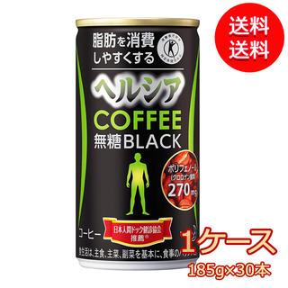トクホ◆ヘルシア コーヒー 無糖ブラック 185g×30本 体脂肪が気になる方に(コーヒー)