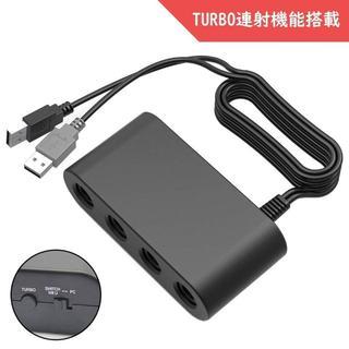 Nintendo Switch & WiiU用 ゲーム接続タップ(その他)
