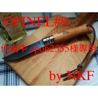 オピネル(OPINEL)の完成 apo62555様専用 OPINEL#9(調理器具)