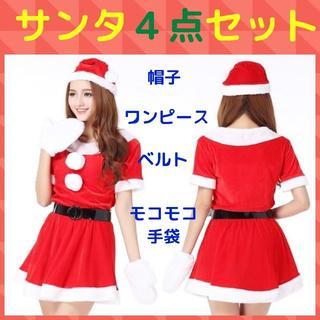 値下げ!女性用サンタさん  レディース サンタ コスプレ 手袋付き
