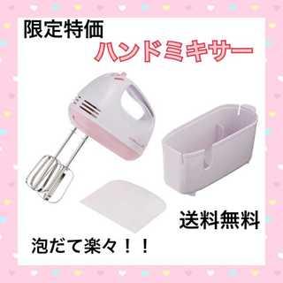 ☆限定価格☆IZUMI・ハンドミキサー・ピンク(調理道具/製菓道具)