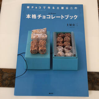 コウダンシャ(講談社)の板チョコで作る土屋公二の本格チョコレートブック(住まい/暮らし/子育て)
