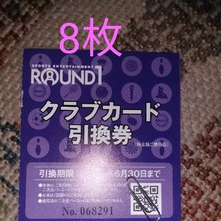 ROUND1クラブカード引換券(ボウリング場)