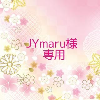JYmaru様専用☆お守り袋1点(その他)