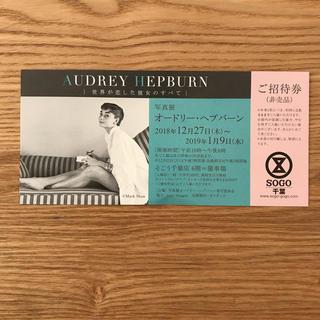 ソゴウ(そごう)のオードリーヘップバーン展 チケット (美術館/博物館)