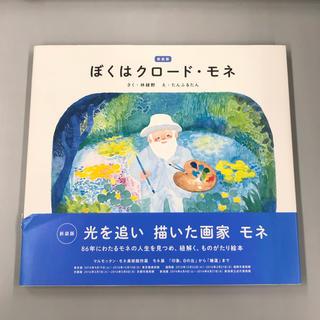コウダンシャ(講談社)のぼくはクロード・モネ(文学/小説)
