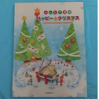 みんなで連弾 ハッピー☆クリスマス 全音楽譜出版社(クラシック)
