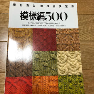 編み物の本(趣味/スポーツ/実用)