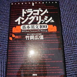 コウダンシャ(講談社)のドラゴン・イングリッシュ 基本英文100 竹岡広信(参考書)