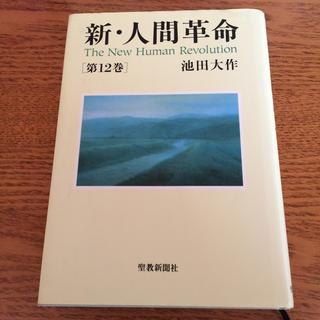 新人間革命12巻(文学/小説)