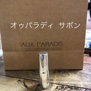 オゥパラディ(AUX PARADIS)のオゥパラディ サボン(香水(女性用))