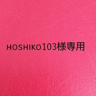 ミキハウス(mikihouse)の★専用出品★hoshiko103様(その他)