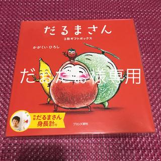 専用出品 だるまさん 3冊ギフトボックス かがくい  ひろし(絵本/児童書)