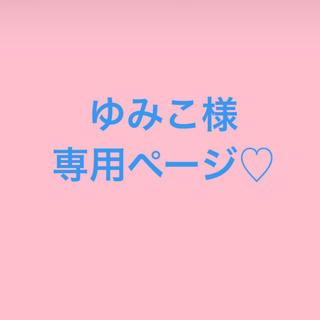 ゆみこ様専用ページ♡(化粧水 / ローション)