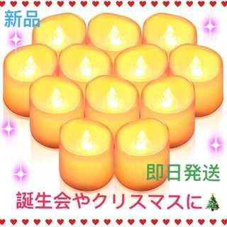 【誕生日やクリスマスのムード作りに♡】LED キャンドルライト(蛍光灯/電球)