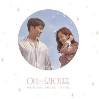 韓国ドラマ≪知ってるワイフ≫ OST CD  韓国正規品・新品・未開封 (テレビドラマサントラ)