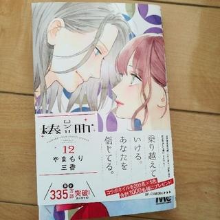 椿町ロンリープラネット 12巻(少女漫画)