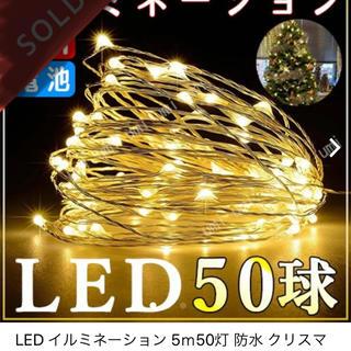 LED イルミネーション 5m50灯 防水 クリスマスツリー 屋外 省エネ 電池(蛍光灯/電球)