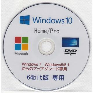 マイクロソフト(Microsoft)のWindows10 インストール 64bit/32bit両対応(その他)