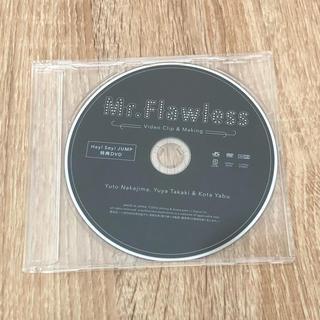 ヘイセイジャンプ(Hey! Say! JUMP)のMr.Flawless DVD(ミュージック)