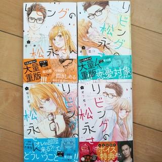 リビングの松永さん 2巻~5巻セット(少女漫画)