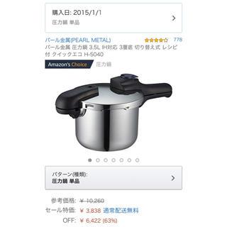 パール金属  圧力鍋  3.5L(調理道具/製菓道具)