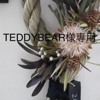 TEDDYBEAR様専用(ドライフラワー)