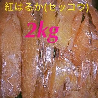 【数量限定】干し芋【薪ふかし/天日干し】紅はるか(セッコウ) 2kg(その他)