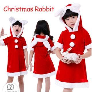 【クリスマス】キッズ 子供用 サンタクロース ウサミミ うさみみ コスプレ 衣装(衣装)