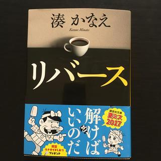 コウダンシャ(講談社)の湊かなえ リバース(文学/小説)
